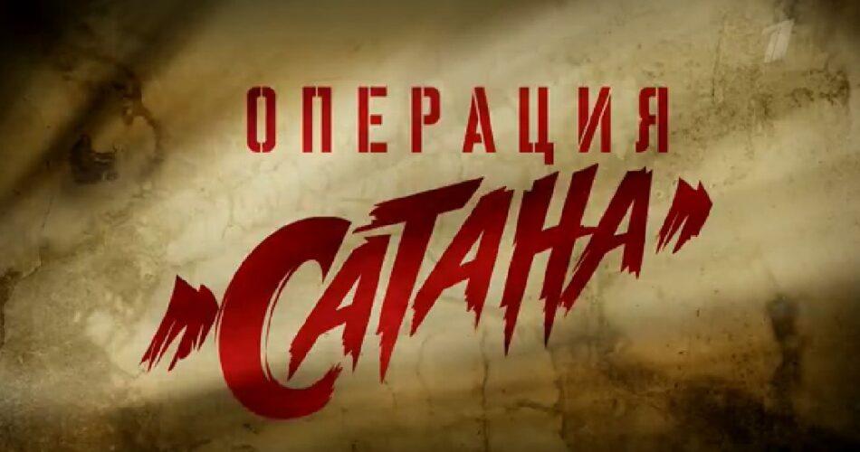 """Сериал Операция """"Сатана"""""""
