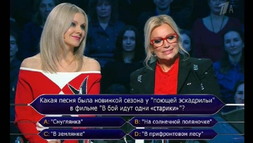 Кто хочет стать миллионером? Ответы 6 апреля 2019