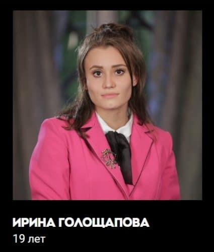 Ирина Голощапова: фото, биография, соцсети