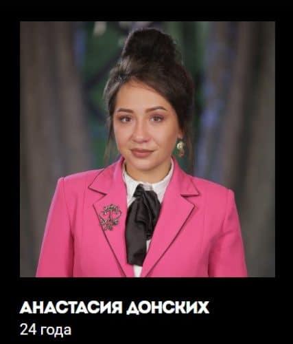 Анастасия Донских: фото, биография, соцсети