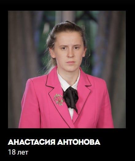 Анастасия Антонова: фото, биография, соцсети