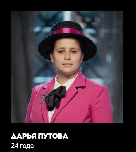 Дарья Путова: фото, биография, соцсети