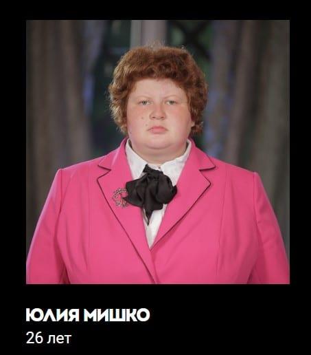 Юлия Мишко: фото, биография, соцсети