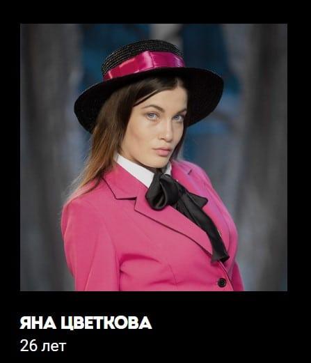 Яна Цветкова: фото, биография, соцсети