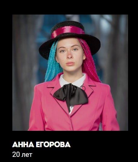 Анна Егорова: фото, биография, соцсети