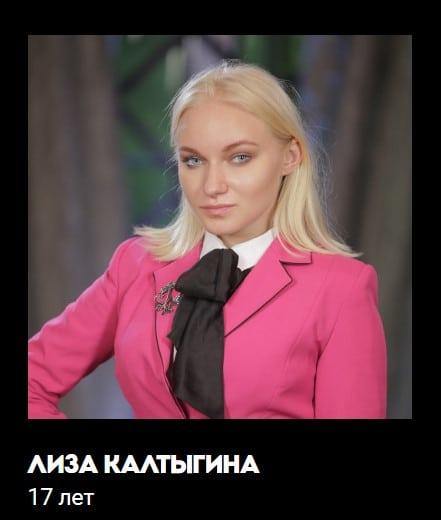 Лиза Калтыгина: фото, биография, соцсети
