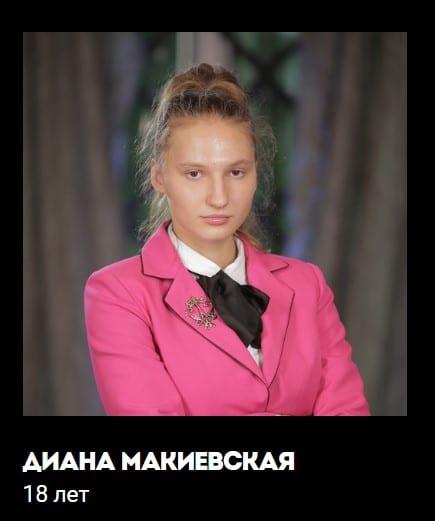 Диана Макиевская: фото, биография, соцсети